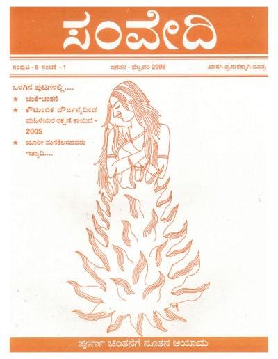 Samvedii-2006