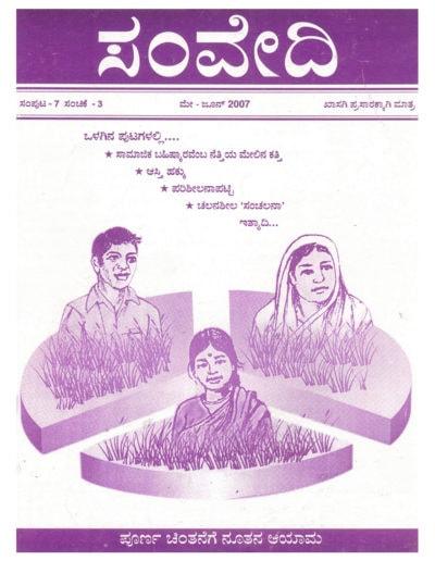 Samvedii-2007