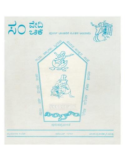 Samvedii First Issue
